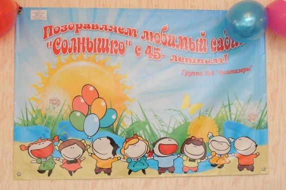 Открытка детскому саду в юбилейном